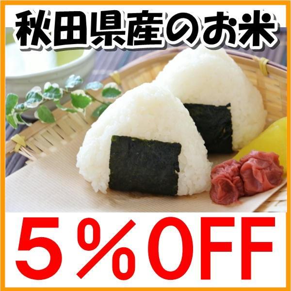 秋田県産のお米 お試し5%OFFクーポン