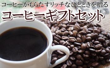 コーヒーがもららす リッチな ひとときを贈る コーヒーギフト