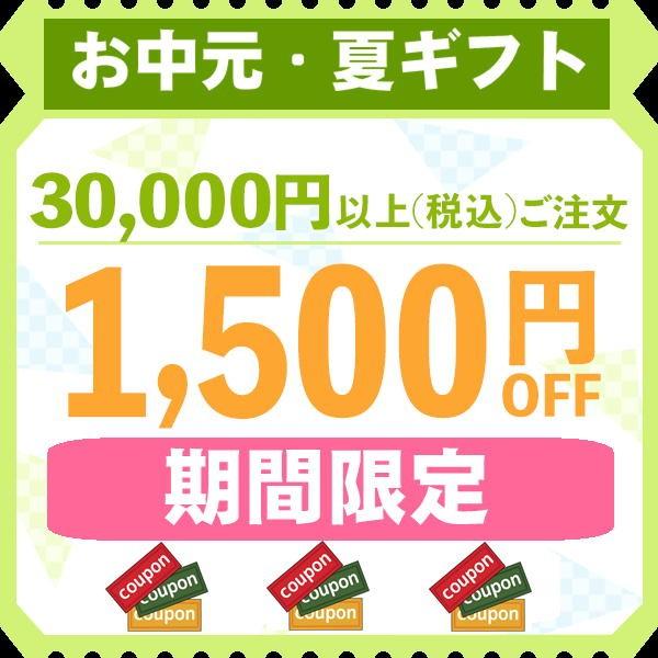 お中元 クーポン 1,500円引き