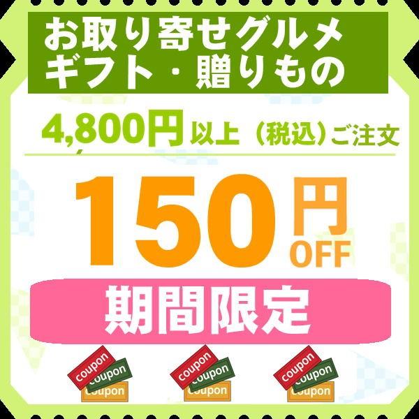 お取り寄せグルメ・贈りもの・ギフト 4,800円(税込み)以上お買い物で150円OFFクーポン