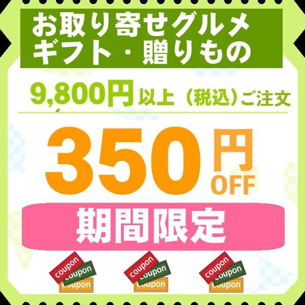 お取り寄せグルメ・贈りもの・ギフト 9,800円(税込み)以上お買い物で350円OFFクーポン