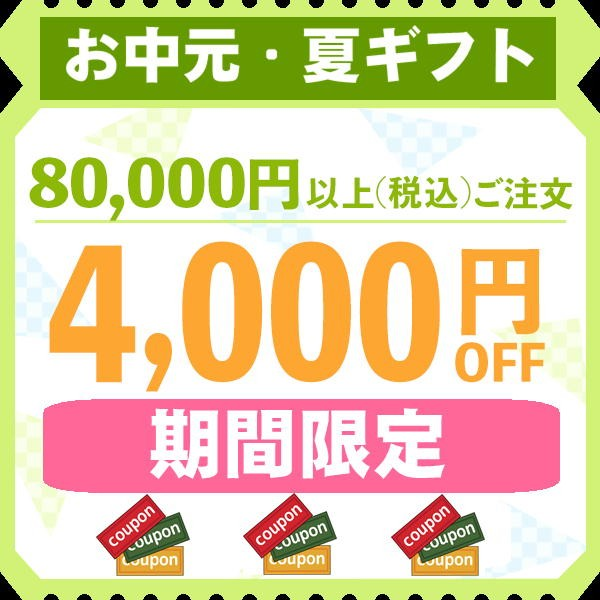 お中元 クーポン 4,000円引き