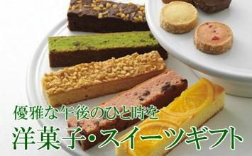 洋菓子 スイーツ ギフト