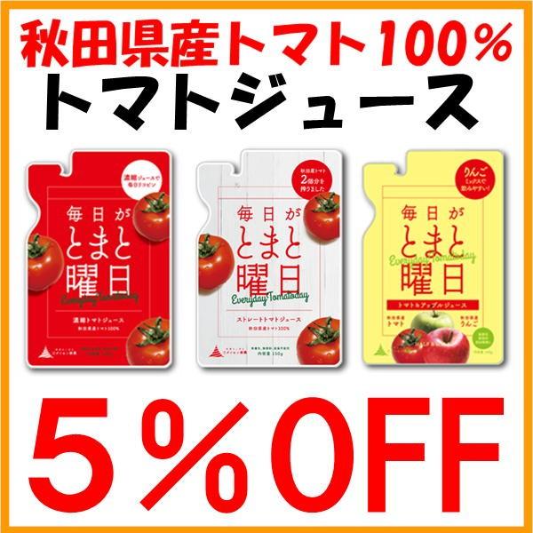 秋田県産トマトジュースお試し5%OFFクーポン