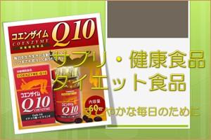 サプリ・健康食品・ダイエット食品