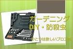 ガーデニング・DIY・防殺虫
