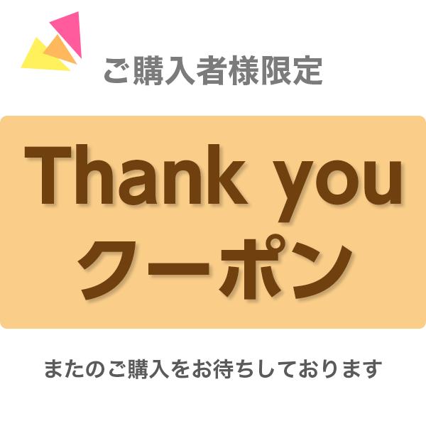 6月限定お客様感謝6%OFFクーポン♪