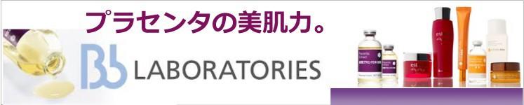 ◆プラセンタ研究所◆Bbラボラトリーズ