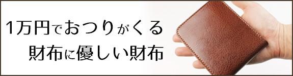 1万円以内のお財布