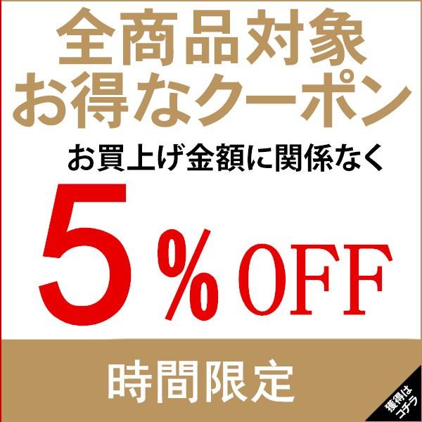 5%OFFクーポン券
