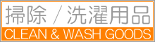 掃除用品、洗濯用品