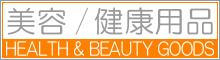 美容用品、健康用品、美容グッズ、健康グッズ