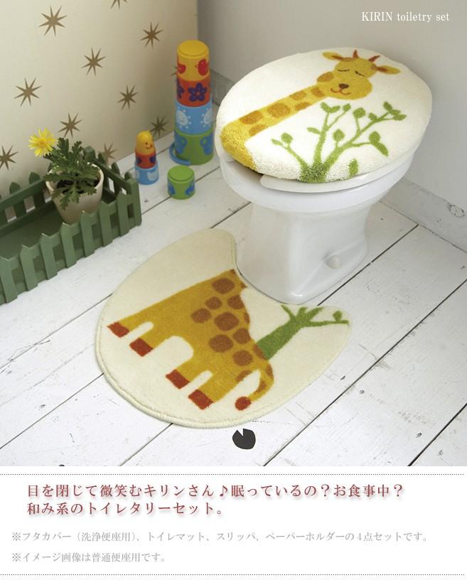 トイレマット・カバーセット