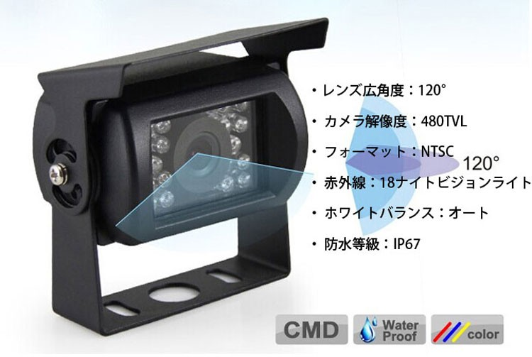 IP67 LP-RM71SET 赤外線バックカメラセット 20m配線付き ガイドライン表示 防水 7インチ高輝度ルームミラーモニター 12-24V対応