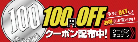 5月100円OFFクーポン