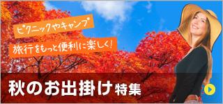 秋のお出掛け特集