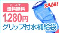 クリップ付き水袋