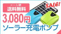 ソーラー充電ポンプ
