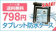 タブレット防水ケース