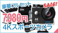 4Kスポーツカメラセット