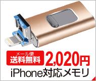 iPhone対応大容量メモリ