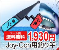 Joy-con用釣り竿コントローラ