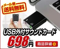 USB外付けサウンドカード