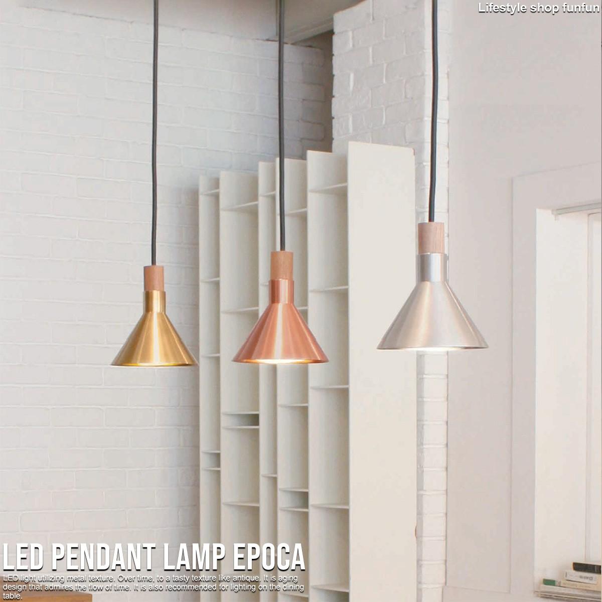 LEDエポカペンダントランプ