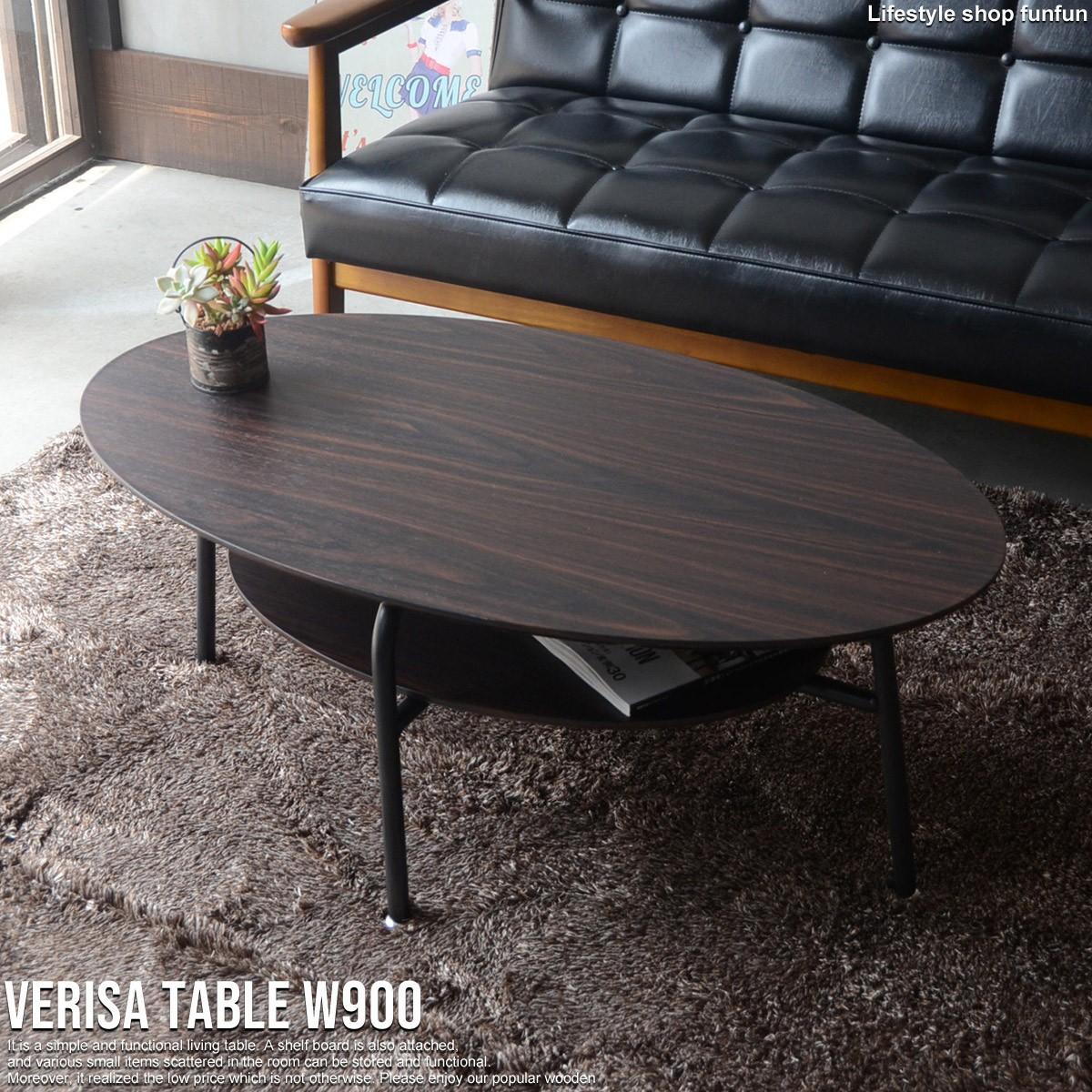VERISAセンターテーブル幅90