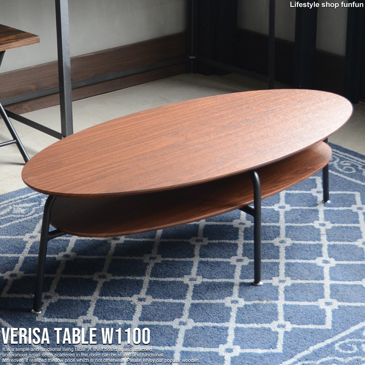 VERISAセンターテーブル幅110