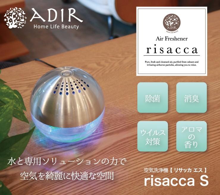ADIR 空気洗浄機リサッカS 1