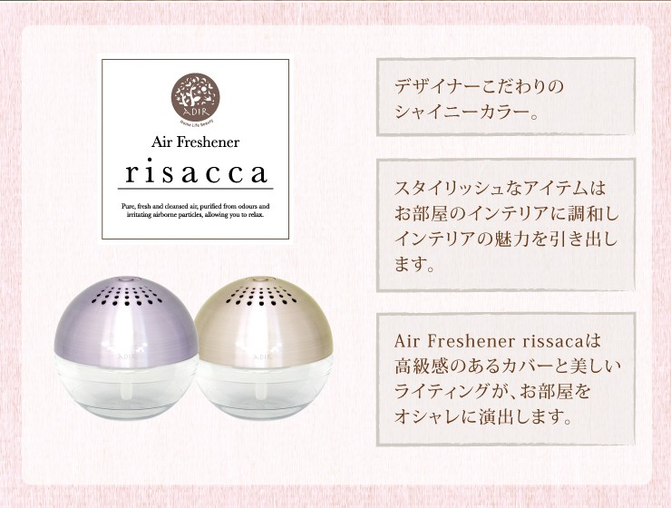 ADIR 空気洗浄機リサッカS 2