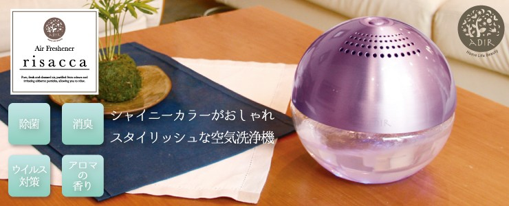 空気洗浄機リサッカL