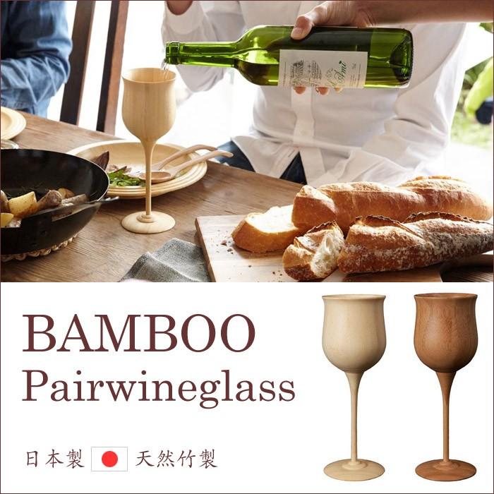 ワインベッセル ペア 日本製 竹製