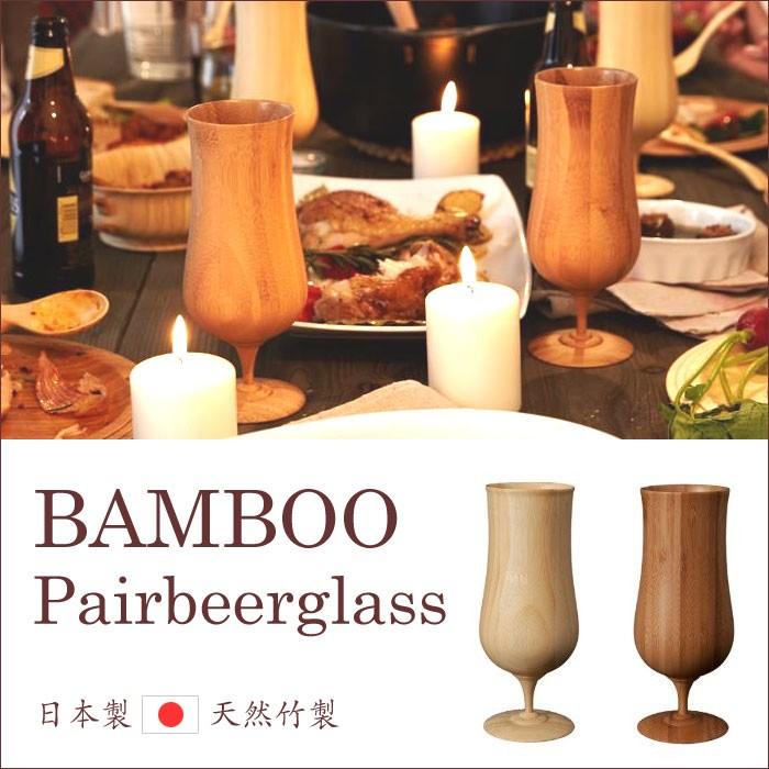 ビアベッセル ペア 日本製 竹と暮らす