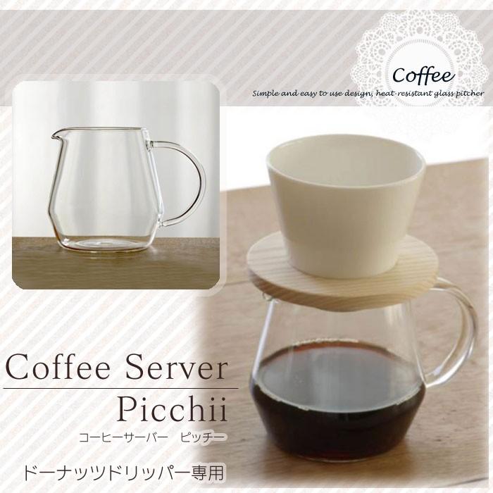 コーヒーサーバー ピッチ