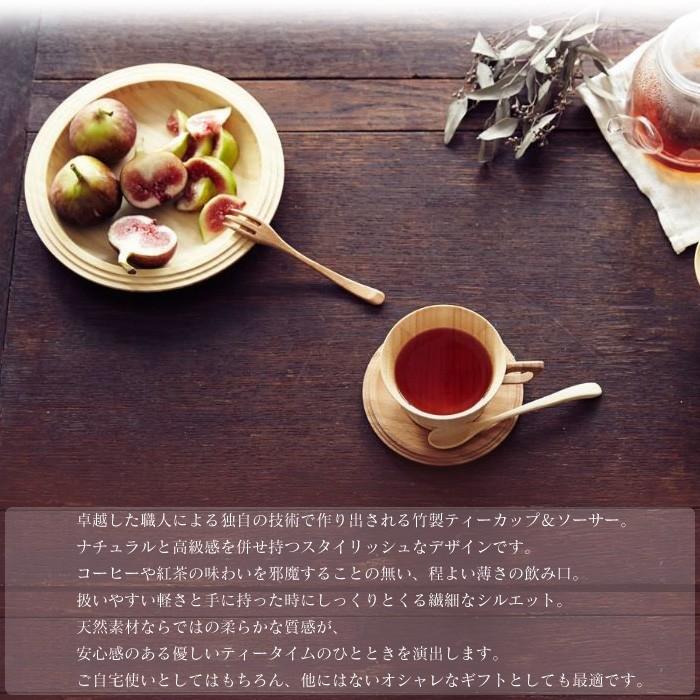ティーカップ&ソーサー ペア 日本製 竹と暮らす