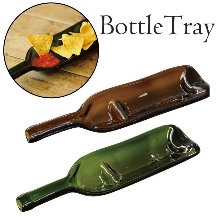 ワインボトルを再利用したエコなトレイ ボトルトレイ