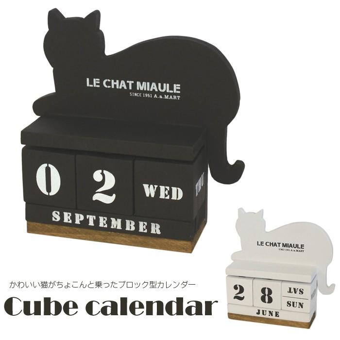 猫がちょこんと乗ったキューブカレンダー