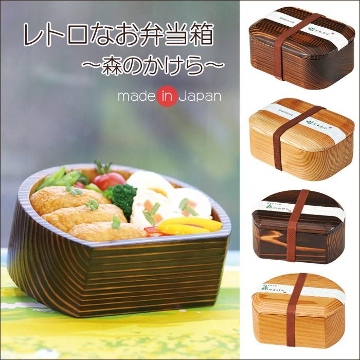 日本製 レトロなお弁当箱 森のかけら