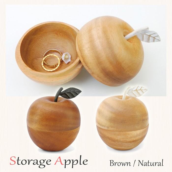りんごの小物入れ ストレージアップルPOIRE