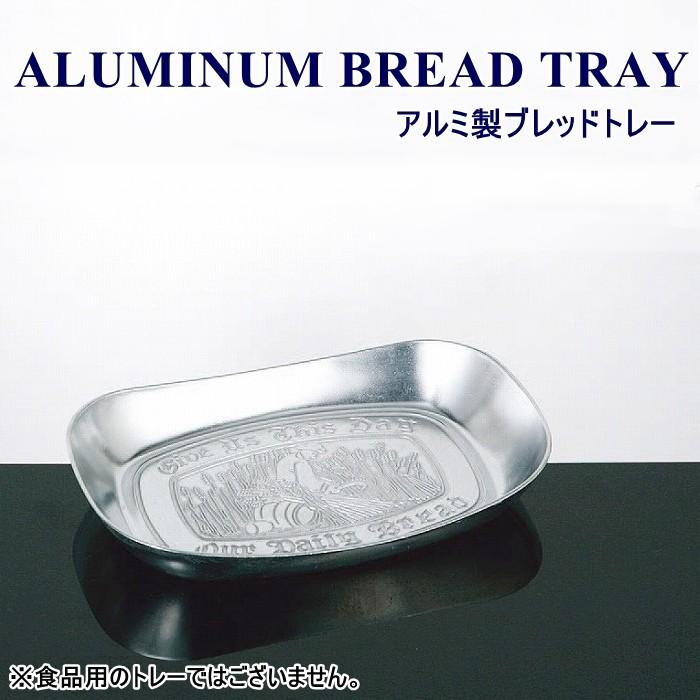 アルミ製 ブレッドトレー キャッシュトレイ