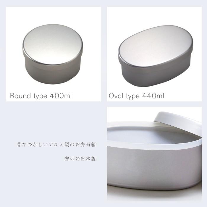 アルミ弁当箱 ECOデリ アルミ製 小判型 丸型