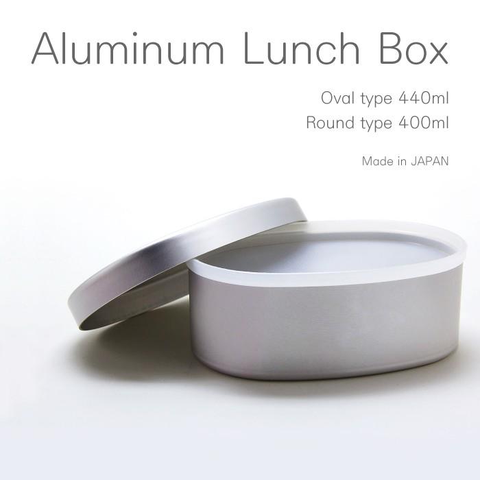 アルミお弁当箱 小判型 ランチボックス