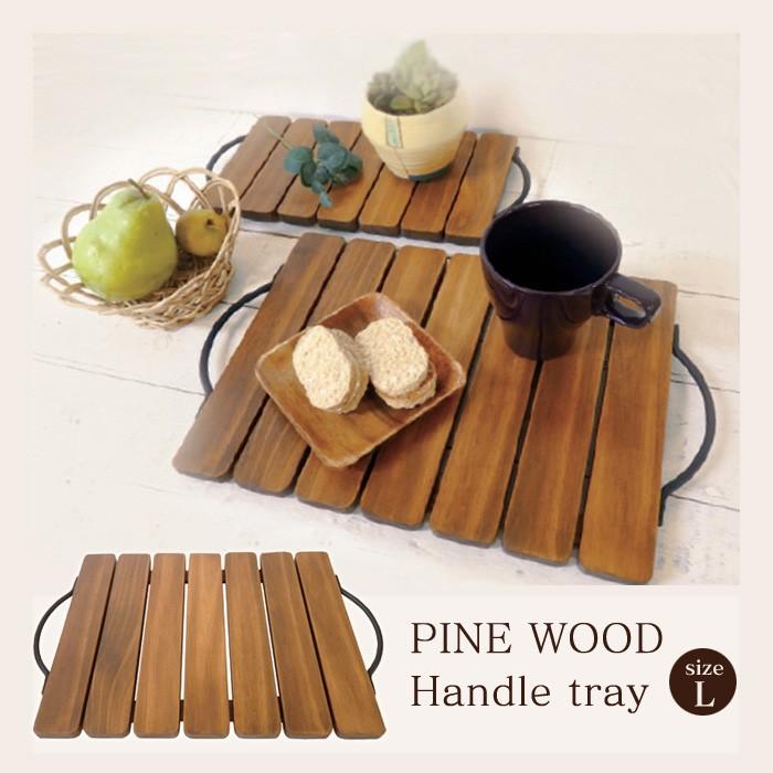ハンドルトレイ 木製トレイ Lサイズ