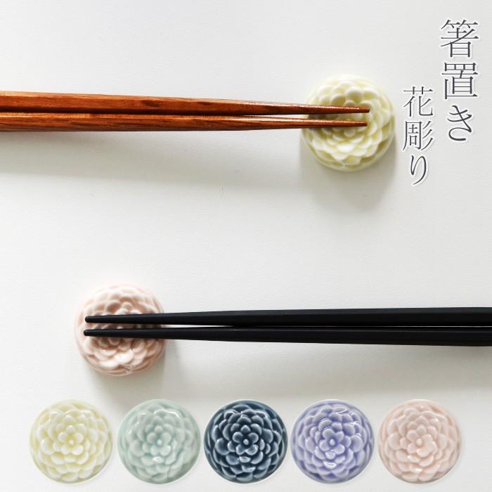 箸置き 花彫り 波佐見焼 5個