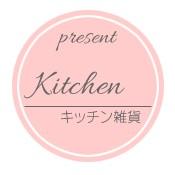 母の日特集 キッチン雑貨
