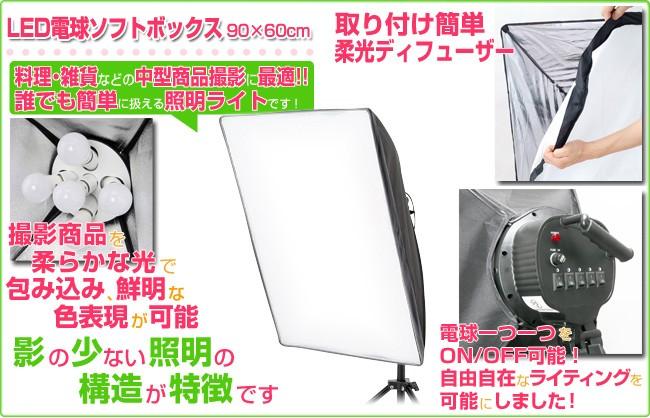 撮影照明機材