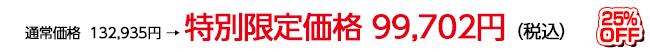 通常価格  ¥100620 → 特別限定価格¥79800円(税込)