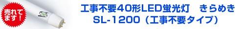 40W形LED蛍光灯 ソディック SL-1200きらめきA1 FL・FLR工事不要